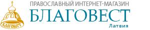 """Православный интернет-магазин """"Благовест""""  в Латвии"""