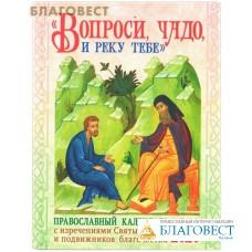 """Православный календарь """"Вопроси, чадо, и реку тебе"""" на 2020 год, с изречениями Святых Отцов и подвижников благочестия"""
