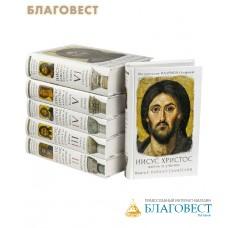 Иисус Христос. Жизнь и учение. Комплект в 6-ти томах. Митрополит Иларион (Алфеев)