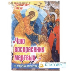 Чаю воскресения мертвых... Из творений святителя  Иоанна Златоуста