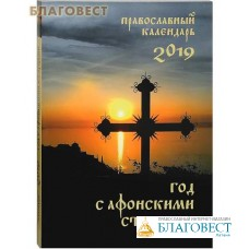"""Православный календарь """"Год с афонскими старцами"""" на 2019 год"""