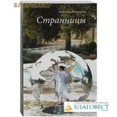 Странницы. Людмила Ильюнина
