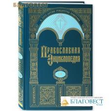 Православная энциклопедия. Том 55 (LV)