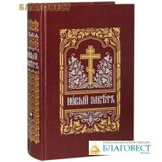 Новый Завет Господа нашего Иисуса Христа. Церковно-славянский шрифт