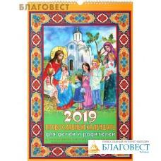 Православный перекидной календарь для детей и родителей на 2019 год. С указанием постов и праздников