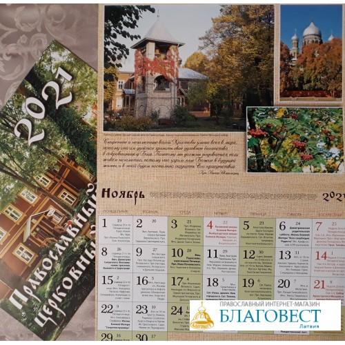 Православный перекидной календарь на 2021 год, с видами Свято-Троице-Сергиева монастыря г.Рига