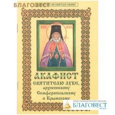 Акафист святителю Луке, архиепископу Симферопольскому и Крымскому. Цвет в ассортименте