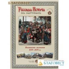 Русская история в картинах. Балканская компания 1877-1878 гг