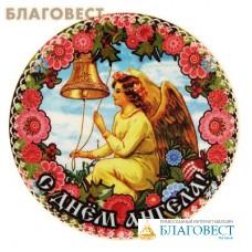 "Декоративная тарелка ""С Днем Ангела!"", керамика"