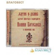Диск (MP3) Житие и деяния святого Апостола и Евангелиста Иоанна Богослова и песнопения ему