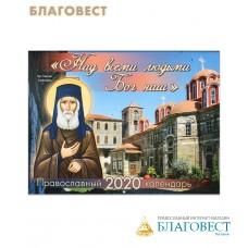 """Православный перекидной календарь """"Над всеми людьми Бог наш"""" на 2020 год"""