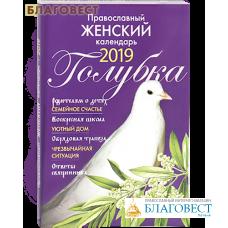 """Православный женский календарь """"Голубка"""" на 2019 год"""
