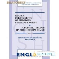 Сборник текстов на английском языке. Часть 3. Для студентов теологических факультетов. Reader for students of theology learning english