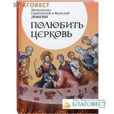 Полюбить Церковь. Митрополит Саратовский и Вольский Лонгин