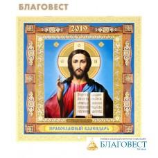 Православный перекидной календарь Господь Вседержитель на 2019 год