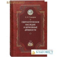 Святоотеческое наследие и церковные древности. Том 4. А. И. Сидоров