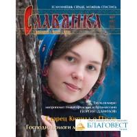 Славянка. Православный женский журнал. Март-Апрель 2020