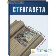Стенгазета. Заметки из дневника. Священник Сергий Круглов