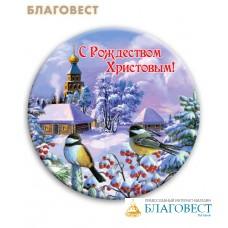 """Магнит круглый """"С Рождеством Христовым!"""""""