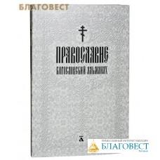 Православие. Богословский альманах