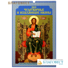 """Православный перекидной календарь """"Чудотворные и исцеляющие иконы"""" с молитвами на 2019 год"""