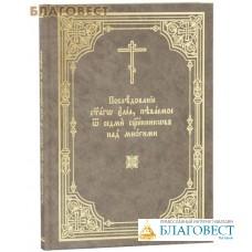 Последование святаго елея, певаемое от седми священников над многими. Церковно-славянский шрифт