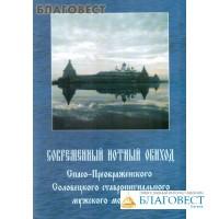 Современный нотный обиход Спасо-Преображенского Соловецкого ставропигиального мужского монастыря