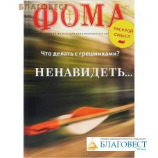 Фома. Православный журнал для сомневающихся. Сентябрь 2017
