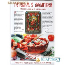 """Православный календарь """"Готовим с молитвой"""" на 2020 год. Рецепты постных и пасхальных блюд"""