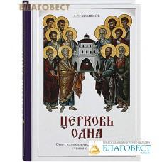 Церковь одна. Опыт катехизического изложения учения о Церкви. А.С. Хомяков