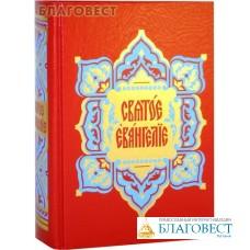 Святое Евангелие. Требное. Церковно-славянский язык
