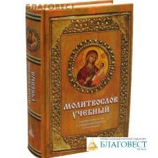 Молитвослов учебный. Церковнославянским и гражданским шрифтом, с пояснениями