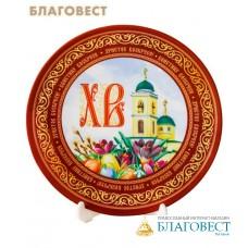 "Тарелка сувенирная с сублимацией ""Храм"", 20 см"
