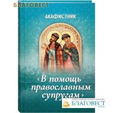 """Акафистник """"В помощь православным супругам"""""""