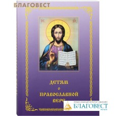 Детям о православной вере. Книга четвертая