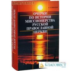 Очерки по истории миссионерства Русской Православной Церкви. А. Б. Ефимов