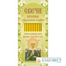 Свечи Даниловские для домашней молитвы, 12 штук