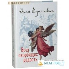Всех скорбящих Радость. Юлия Вознесенская