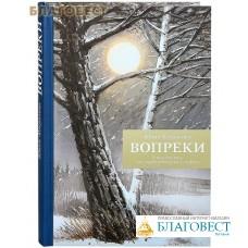 Вопреки. Книга для тех, кто ищет утешения в скорбях. Юлия Хохрякова