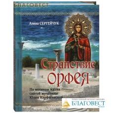 Странствие Орфея. По мотивам жития святой мученицы Юлии Карфагенской. Алина Сергейчук