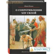 О сопротивлении злу силой. Иван Ильин
