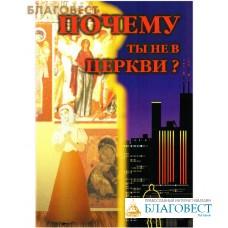 Почему ты не в Церкви? Архимандрит  Харлампий Василопулос