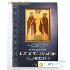 Акафист преподобным Кириллу и Марии Радонежским