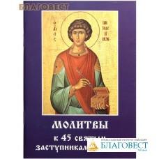 Молитвы к 45 святым заступникам Божиим. Часть 2
