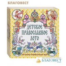Детское православное лото. Настольная познавательная игра