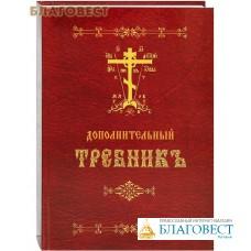 Дополнительный требник. Церковно-славянский шрифт. Репринтное издание