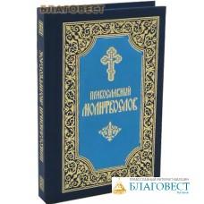 Молитвослов православный. Русский шрифт