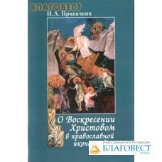 О Воскресении Христовом в православной иконографии. И. А. Припачкин