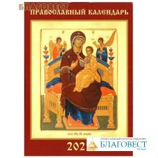 Православный карманный календарь Пресвятая Богородица Всецарица на 2022 год
