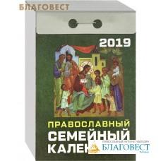 Православный семейный отрывной календарь на 2019 год